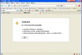利用phproxy建立web proxy