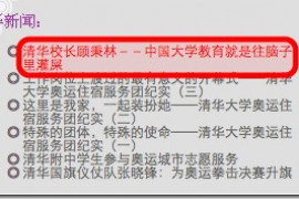 ZT:清华大学网站被黑,黑客批评大学教育