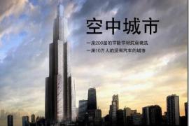 """长沙将建世界第一高楼""""天空城市"""""""